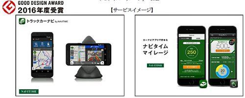20160929navitime 500x201 - ナビタイムジャパン/トラック専用カーナビアプリがグッドデザイン賞