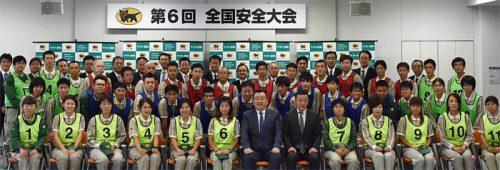 長尾 裕 社長(前段中央左)、労働組合 森下 明利 中央執行委員長(前段中央右)を囲んだ出場セールスドライバー