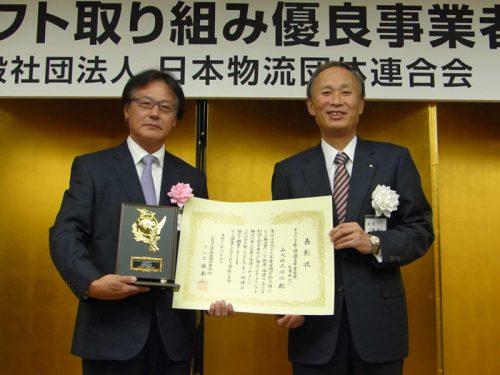 20161110sankyu 500x375 - 山九/モーダルシフト改善賞