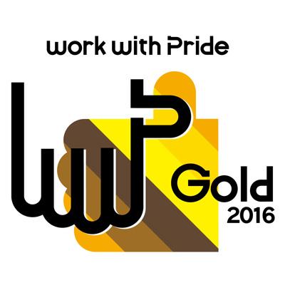 PRIDE指標2016でゴールド