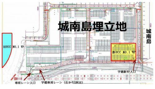 20161124utoku 500x288 - 宇徳/UCC NO.1 バンプール移転