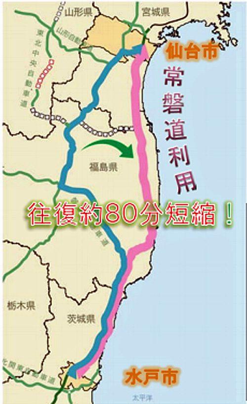 仙台~水戸間の配送ルート