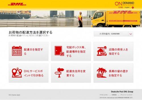 オンデマンドデリバリーの顧客向けウェブ画面