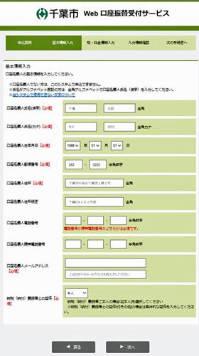 千葉市ホームページの申込み受付画面イメージ