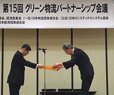 20161227ricoh - リコーロジスティクス/グリーン物流パートナーシップ特別賞を共同受賞