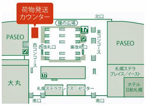 札幌駅受付場所