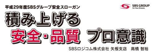 20170118sbshd1 500x174 - SBSHD/グループ公募で2017年度安全スローガンを決定