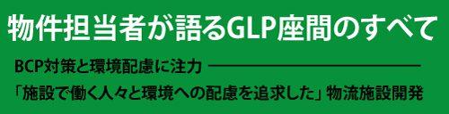物件担当者が語るGLP座間のすべて BCP対策と環境配慮に注力「施設で働く人々と環境への配慮を追求した」物流施設開