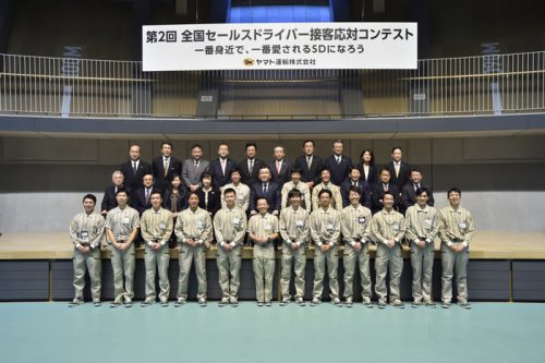 20170126yamato3 500x333 - ヤマト運輸/全国セールスドライバー接客応対コンテストを開催