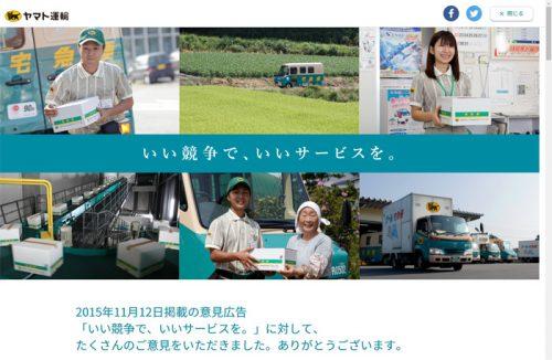 20170127yamato 500x326 - ヤマト運輸/信書・国際スピード郵便(EMS)の問題点、特設サイト開設