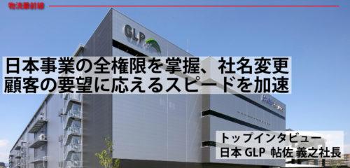 日本事業の全権限を掌握、社名変更、顧客の要望に応えるスピードを加速