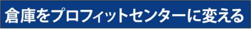 三井不動産/執行役員 ロジスティクス本部 三木 孝行本部長