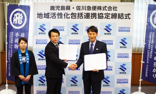 協定締結式での佐川急便の石川 秀範取締役(左)、鹿児島県の三反園 訓知事(右)