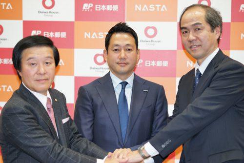 左から大和ハウス工業の大友浩嗣常務執行役員、ナスタの笹川順平社長、日本郵便の津山克彦常務執行役員