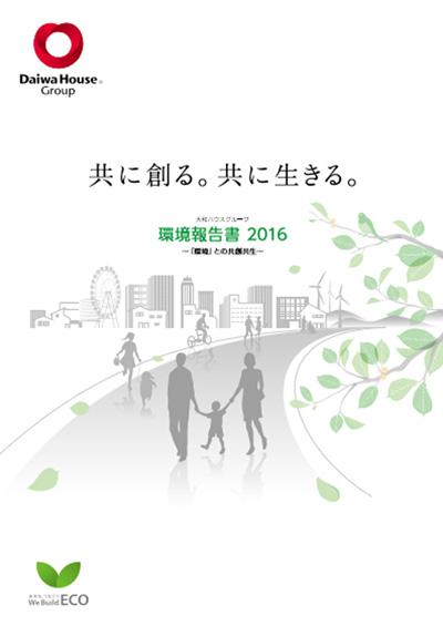 20170223daiwahouse - 大和ハウス/環境報告書が「環境大臣賞」を受賞