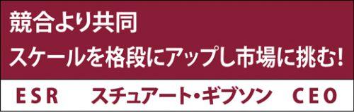 ESR/スチュアート・ギブソンCEO トップインタビュー
