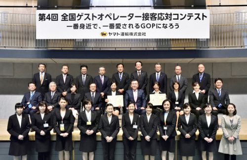 20170227yamato2 500x324 - ヤマト運輸/全国ゲストオペレーター接客応対コンテスト