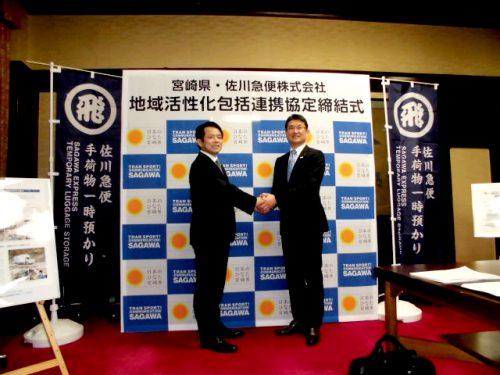 (左)佐川急便・石川 秀範取締役 、宮崎県・河野 俊嗣知事