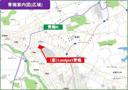 20170301nomura2 - 野村不動産/(仮称)Landport青梅 プロジェクト説明会、3月17日開催