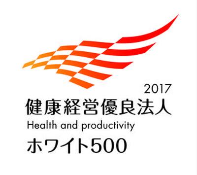 健康経営優良法人2017~ホワイト500~