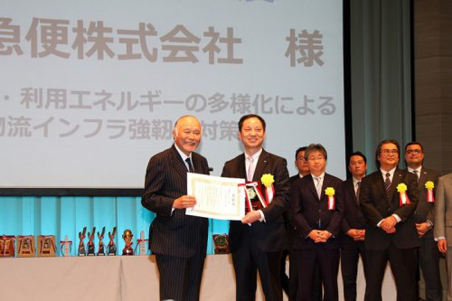 20170317sagawa 500x333 - 佐川急便/強靭化大賞2017で最優秀レジリエンス賞を受賞