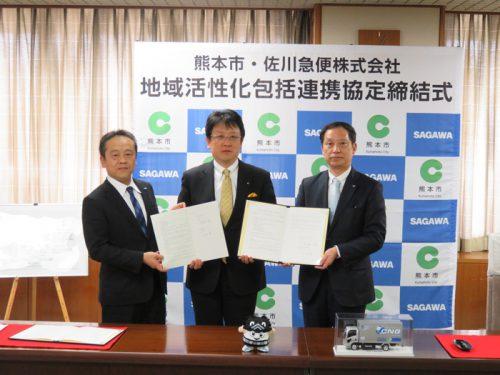 20170323kumamotosagawa 500x375 - 熊本市、佐川急便/地域活性化包括連携協定を締結