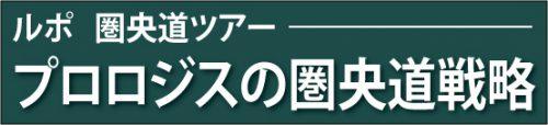 20170324prologis 500x114 - プロロジスの圏央道戦略/ルポ「圏央道ツアー」