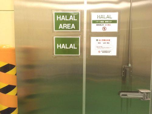 20170413nittsuasia3 500x375 - 日通/福岡・箱崎定温物流センターでハラール認証を取得