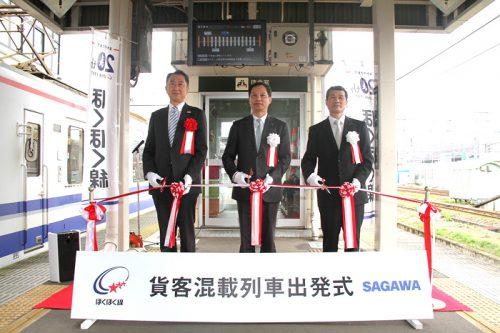 20170419sagawahokuetsu4 500x333 - 佐川急便、北越急行/貨客混載列車、運行開始