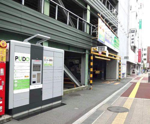 大宮駅東口パーキングの出入り口付近に設置した宅配便ロッカー
