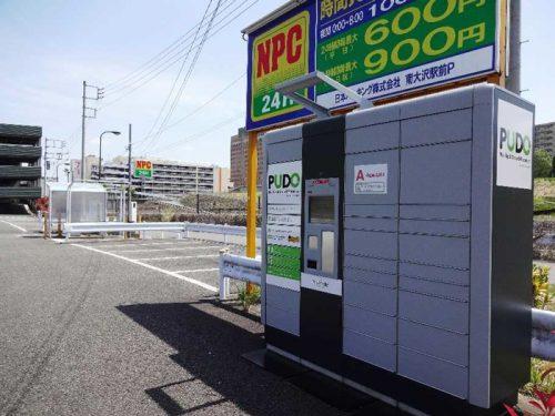 南大沢駅前パーキング(屋外設置)