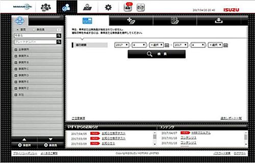 新お客様専用WEB画面 TOPページ