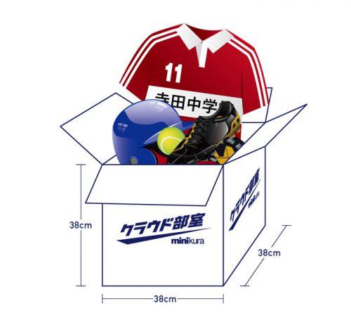 Mサイズ:ユニフォームやジャージ、 スパイクやテニスボールなどコンパクトなものを収納