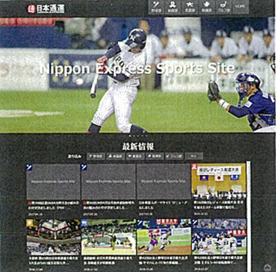 リニューアルしたスポーツサイトのトップページ