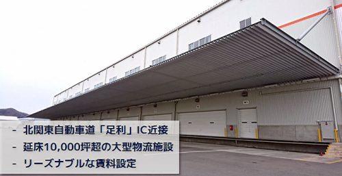 20170515maple1 500x257 - メープルツリー/栃木県足利市の大型物流施設で内覧会、5月29~31日開催
