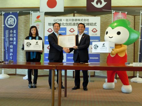20170519sagawa 500x375 - 佐川急便、山口県/地域活性化包括連携協定を締結