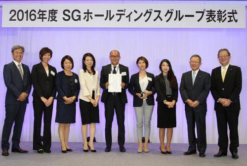 20170526sg1 500x336 - SGホールディングス/女性の新事業への取り組み、業務効率を表彰