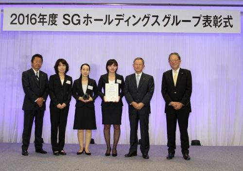 20170526sg3 500x352 - SGホールディングス/女性の新事業への取り組み、業務効率を表彰