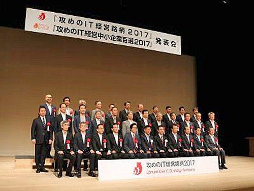 攻めのIT経営銘柄2017の発表会、左から2列目左から5番目が日本郵船の丸山 英聡取締役専務