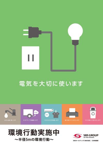 20170605sbshd1 - SBSHD/エコドライブと節電啓発のポスター制作