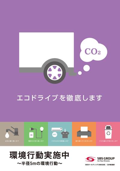 20170605sbshd2 - SBSHD/エコドライブと節電啓発のポスター制作