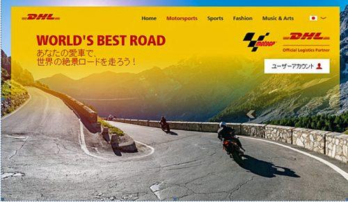 DHLxMotoGP「World`s Best Roadキャンペーン」特設ウェブサイト