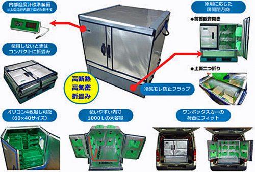 DNP多機能断熱ボックスのさまざまな機能