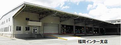 福岡インター支店