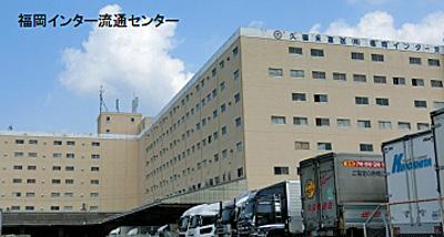 福岡インター流通センター