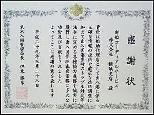 20170616nyk21 - 日本郵船/東京入国管理局横浜支局からグループ会社に感謝状