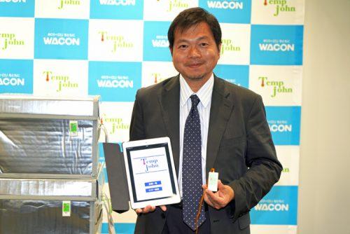 20170621wacon5 500x334 - ワコン/IoT技術活用で定温輸送実現、医薬品輸送管理システム開発