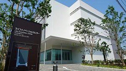 「ライフイノベーションセンター」:神奈川県提供