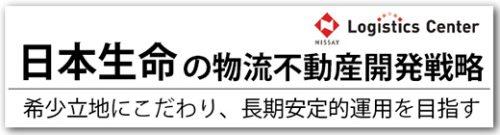2017070115 500x135 - 日本生命の物流不動産開発戦略