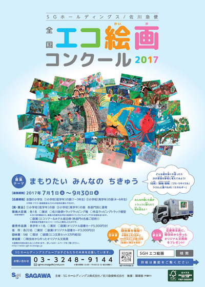 20170704sghd1 - SGホールディングス/全国エコ絵画コンクール、作品募集開始